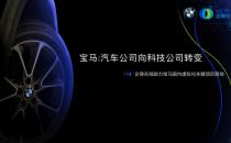 企商在线助力宝马虚拟化关键项目落地中国