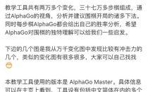 阿尔法狗教学工具上线,柯洁:重新学围棋