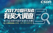 2017中国开发者大调查