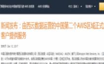AWS宁夏区域开放 部分实例降价近40% 或引发价格战连锁效应