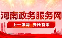 数梦工场助力河南省政务服务实现一次办妥