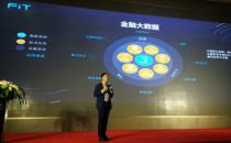 腾讯金融云朱立强在新疆金融科技高峰论坛谈AI赋能传统金融行业