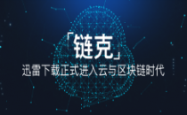 """王川就任迅雷董事长 迅雷从此改姓""""雷""""?"""