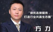 【IDCC2017】中国移动通信集团公司政企客户分公司方力:做优连接服务,打造行业共赢生态圈