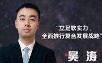 【IDCC2017】诚高科技吴涛:立足软实力,全面推行复合发展战略