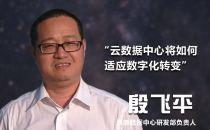 【IDCC2017】浪潮殷飞平:云数据中心将如何适应数字化转变
