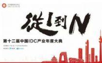 【限量赠票】完整议程! 第十二届中国IDC产业年度大典(12.21—22)