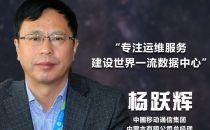 【IDCC2017】中国移动杨跃辉:专注运维服务  建设世界一流数据中心