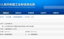 工信部下发9张CDN牌照 中国电信、360、快网、国广东方接连入局!