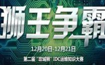 """【战火升级】第二届""""攻城狮""""运维知识大赛四强参赛选手曝光"""