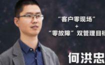 """【IDCC2017】网银互联何洪忠:""""客户零现场""""+""""零故障""""双管理目标"""