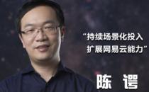 【IDCC2017】网易云基础服务总经理陈谔:网易云的场景化是怎么玩的