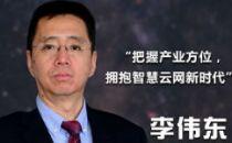 【IDCC2017】黑龙江移动李伟东:把握产业方位,拥抱智慧云网新时代