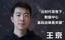 【IDCC2017】浩云网络王京:云时代背景下,数据中心基础运维是关键