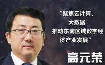 【IDCC2017】数字福建云计算公司总经理高元荣:聚焦云计算、大数据 推动东南区域数字经济产业发展