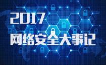 2017年网络安全大事记