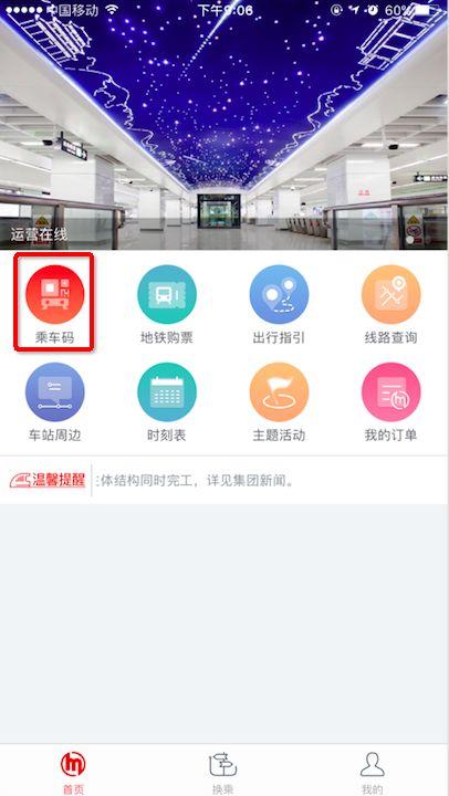 数梦工场助力杭州地铁实现移动支付过闸1