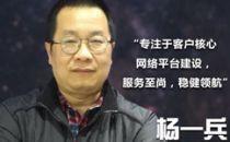 【IDCC2017】尚航科技杨一兵:专注于客户核心网络平台建设 , 服务至尚,稳健领航