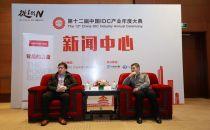 IDCC2017第十二届中国IDC产业年度大典新闻中心