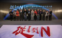 IDCC2017第十二届中国IDC产业年度大典年度颁奖环节