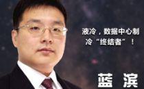 "【IDCC2017】3M蓝滨:液冷,数据中心制冷""终结者""!"