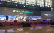 华东单体最大数据中心开园