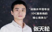 【IDCC2017】奥飞数据张天松:运维水平是专业IDC服务商的核心竞争力