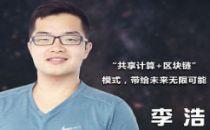 "【IDCC2017】网心科技李浩:""共享计算+区块链""模式,带给未来无限可能"