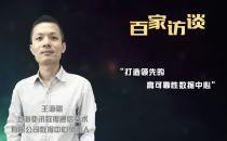 【IDCC2017】王海疆:打造领先的高可靠性数据中心
