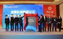 【IDCC2017】金融科技数据中心论坛成功召开