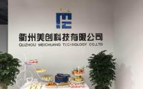 深耕区域市场 美创科技衢州子公司成立