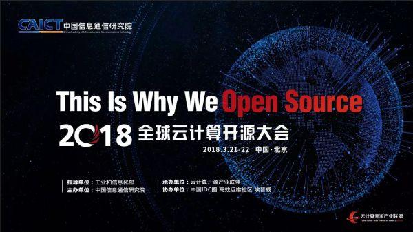 云计算开源大会