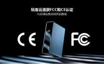 拿下两大国际市场通行证 玩客云连获FCC和CE认证