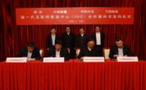 万国数据与国投、中国联通、中国电信四方达成合作 进一步开拓中国数据中心市场