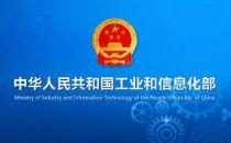 工信部:5G技术研发试验第三阶段规范正式发布