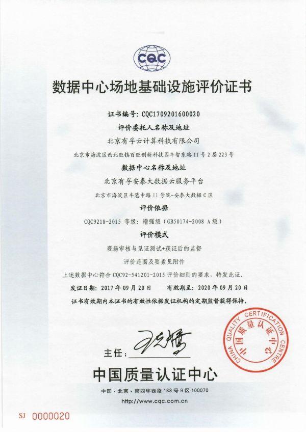 北京永丰E-Data云计算数据中心国家A级机房认证
