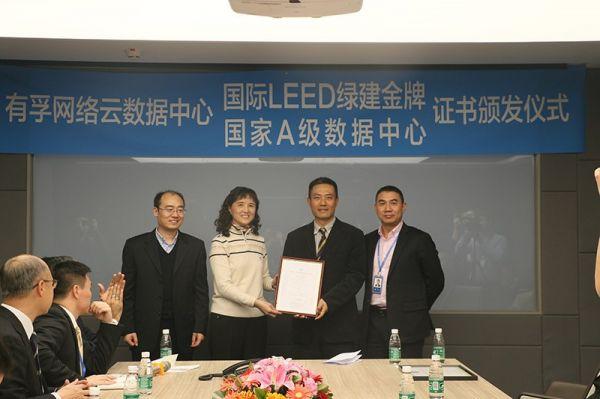 中国质量认证中心肖处长与中国计量科学研究院武主任联合为北京永丰E-Data云计算数据中心颁发国家A级机房证书