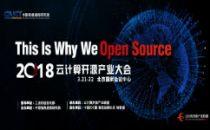 重磅|2018云计算开源产业大会将发布四大报告、三项评估结果