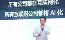驾乘 AI 技术发展浪潮,全球最大中文 IT 社区 CSDN 宣布战略升级为 AI 社区