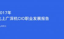 网易云《2017年北上广深杭企业CIO职业发展报告》