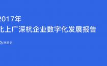 网易云《2017年北上广深杭企业数字化发展报告》