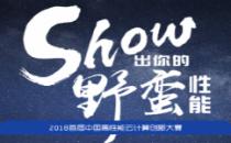 Show出你的野蛮性能 中国高性能云计算创新大赛