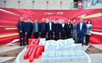 国家体育总局携手天猫聚划算 为2018首届中国体育庙会揭开帷幕