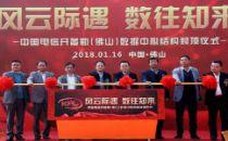 中国电信开普勒(佛山)数据中心一期顺利封顶