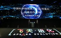 """国家天文台与阿里云联合启动""""天文数据挖掘""""天池大赛"""