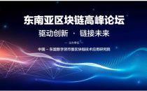 锐角云亮相东南亚区块链高峰论坛, 探讨区块链技术新机遇