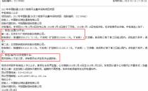 中国联通1.4亿CDN项目中标结果公布 只敲定24万 1亿大标被废