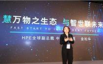 HPE中国CIO峰会圆满落幕
