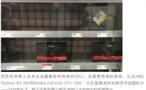 【高端GPU断货】比特币挖矿造成前所未有显卡短缺,英伟达限购2张
