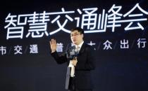 程维:中国将引领全球智慧交通发展